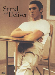 : Stand and Deliver