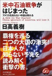 日高 義樹: 米中石油戦争がはじまった―アメリカを知らない中国は敗れる