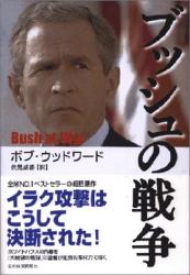 ボブ ウッドワード: ブッシュの戦争