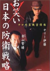 青山 繁晴+テリー伊藤: お笑い日本の防衛戦略―テロ対策機密情報
