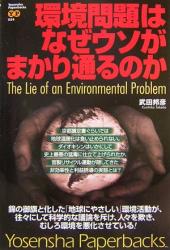 武田 邦彦: 環境問題はなぜウソがまかり通るのか (Yosensha Paperbacks)