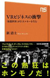 新 清士: VRビジネスの衝撃―「仮想世界」が巨大マネーを生む (NHK出版新書 486)
