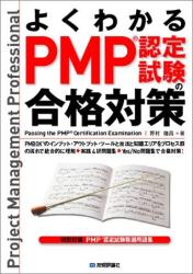 野村 隆昌: よくわかるPMP認定試験の合格対策