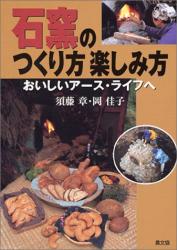 須藤 章: 石窯のつくり方楽しみ方―おいしいアース・ライフへ