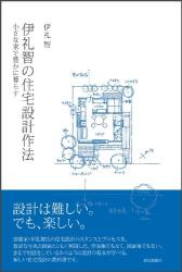 伊礼 智: 伊礼智の住宅設計作法―小さな家で豊かに暮らす