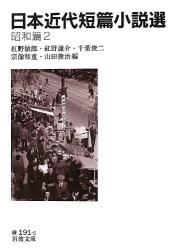 : 日本近代短篇小説選 昭和篇2 (岩波文庫)