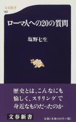 塩野 七生: ローマ人への20の質問 (文春新書)