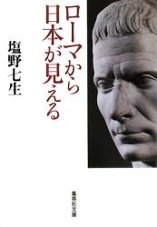 塩野 七生: ローマから日本が見える (集英社文庫)