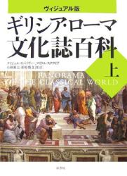 ナイジェル スパイヴィー: ヴィジュアル版 ギリシア・ローマ文化誌百科〈上〉・〈下〉