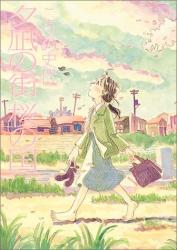 こうの 史代: 夕凪の街桜の国