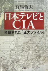 有馬 哲夫: 日本テレビとCIA 発掘された「正力ファイル」