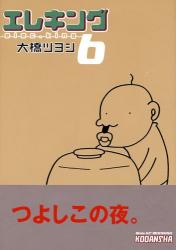 大橋 ツヨシ: エレキング 6 (6)