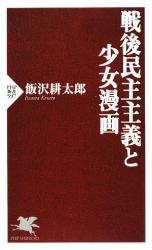 飯沢 耕太郎: 戦後民主主義と少女漫画 (PHP新書 597)