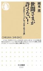 岡本 薫: 世間さまが許さない!―「日本的モラリズム」対「自由と民主主義」 (ちくま新書)