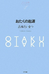 吉本 たいまつ: おたくの起源 (NTT出版ライブラリーレゾナント051)