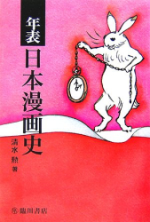 清水 勲: 年表日本漫画史