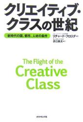 リチャード・フロリダ: クリエイティブ・クラスの世紀