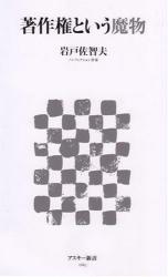 岩戸 佐智夫: 著作権という魔物 (アスキー新書 65) (アスキー新書 65)