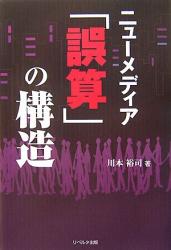 川本 裕司: ニューメディア「誤算」の構造