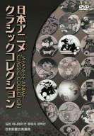 デジタル・ミーム企画: 日本アニメクラシックコレクションDVD4巻セット
