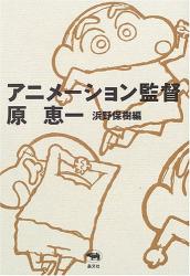 : アニメーション監督 原恵一