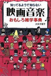 大日方俊子: 知ってるようで知らない 映画音楽おもしろ雑学事典 (おもしろ雑学シリーズ)