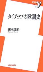 速水 健朗: タイアップの歌謡史 (新書y)