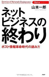 山本 一郎: ネットビジネスの終わり (Voice select)