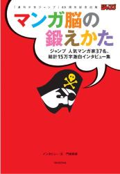 門倉 紫麻: マンガ脳の鍛えかた 週刊少年ジャンプ40周年記念出版 (愛蔵版コミックス)