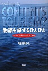 増淵 敏之: 物語を旅するひとびと―コンテンツ・ツーリズムとは何か