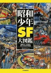 堀江 あき子: 昭和少年SF大図鑑 (らんぷの本)