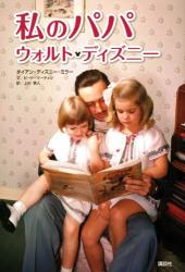 ダイアン・ディズニー・ミラー: 私のパパ ウォルト・ディズニー (ディズニーピース(書籍・その他))