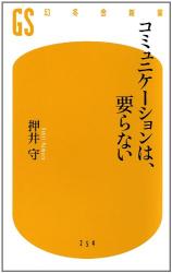 押井 守: コミュニケーションは、要らない (幻冬舎新書)