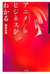増田 弘道: アニメビジネスがわかる