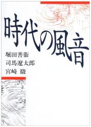 宮崎 駿: 時代の風音 (朝日文芸文庫)
