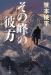 笹本 稜平: その峰の彼方 (文春文庫)