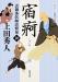 上田 秀人: 表御番医師診療禄10 宿痾 (角川文庫)