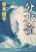 笹本稜平: 分水嶺 (祥伝社文庫)