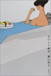 湯山玲子: 女ひとり寿司
