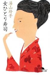 湯山 玲子: 女ひとり寿司 (幻冬舎文庫)