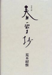 荒木 経惟: 春雪抄―写真小説