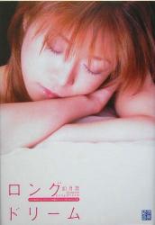 如月 舞: ロングドリーム―元六本木No.1キャバクラ嬢の「チャンスをつかむ」方法