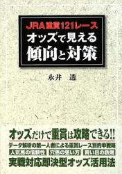 永井 透: JRA重賞121レースオッズで見える傾向と対策