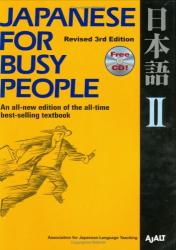 国際日本語普及協会: コミュニケーションのための日本語 【改訂第3版】 II テキスト -Japanese for Busy People [Revised 3rd Edition] II