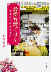 池澤 春菜: 最愛台湾ごはん 春菜的台湾好吃案内
