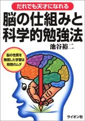 池谷 裕二: だれでも天才になれる脳の仕組みと科学的勉強法