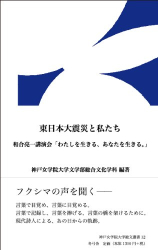 神戸女学院大学文学部総合文化学科: 38・東日本大震災と私たち―和合亮一講演会「わたしを生きる、あなたを生きる。」