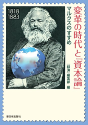 『経済』編集部編: 50・変革の時代と『資本論』―マルクスのすすめ