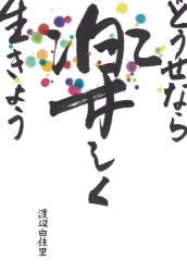 渡辺由佳里: どうせなら、楽しく生きよう