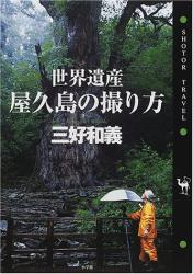 三好 和義: 世界遺産・屋久島の撮り方